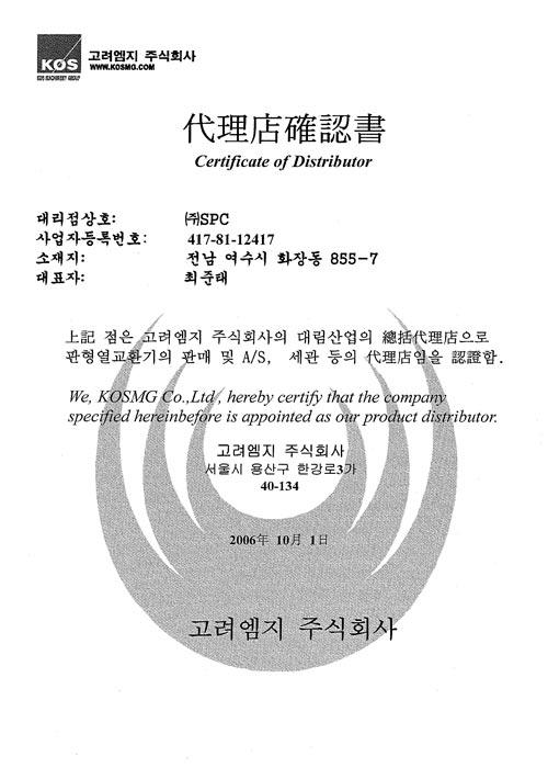 고려엠지인증서