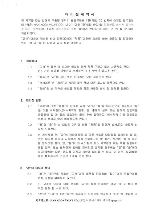 한국밸브-대리점