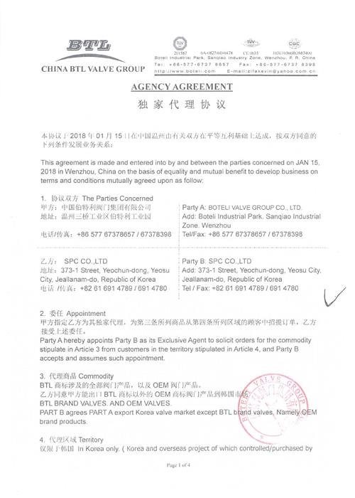 Boteli---Agency-agreement-1