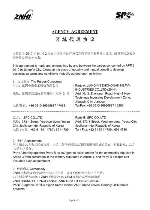 ZNHI-Agency-Agreement-1